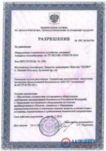 Разрешение Ростехнадзора